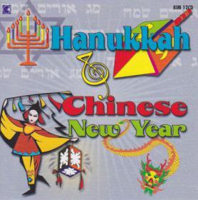 Kimbo_Various-Hanukkah_and_Chinese_New_Year